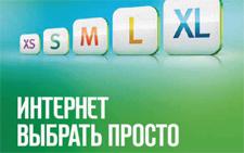 megafon_internet