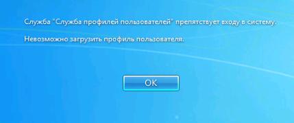 service_user_error